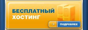 Бесплатный украинский хостинг in оао автопарк 6 спецтранс санкт-петербург официальный сайт